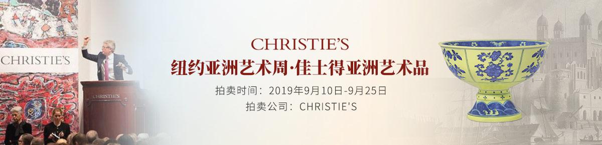 Christies20190925滚动图