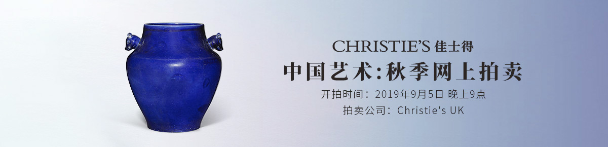 Christies-UK20190905滚动图