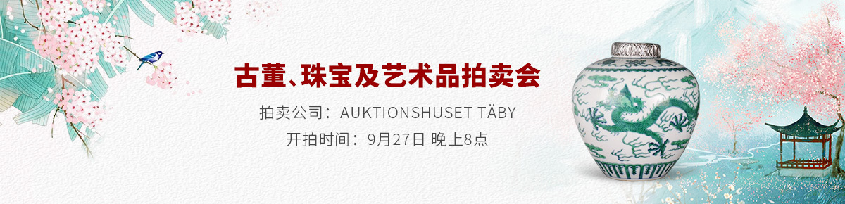 Auktionshuset-Taby20190927滚动图