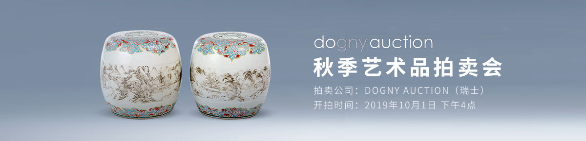 Dogny-Auction20191001滚动图