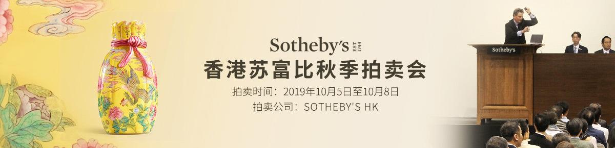 Sothebys-HK20191008滚动图