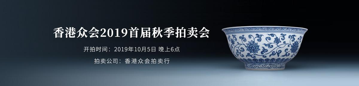 香港众会20191005滚动图
