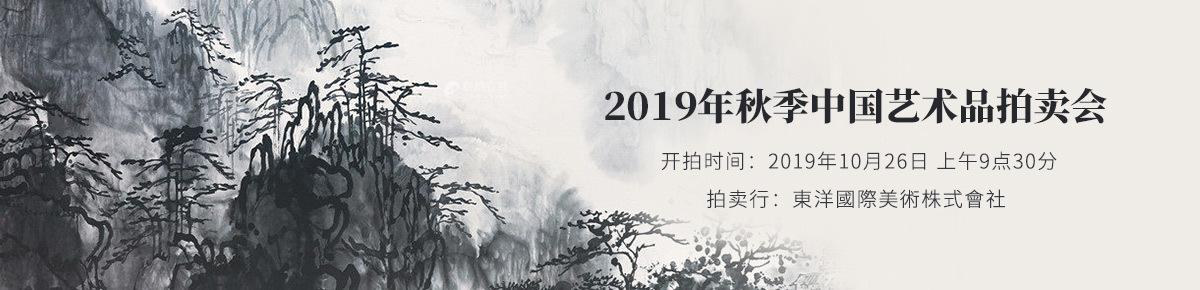 東洋國際20191026滚动图