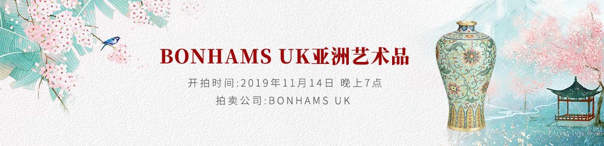 海外首页-Bonhams-UK20191114滚动图