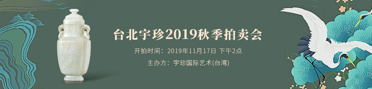 海外首页-宇珍国际20191117滚动图