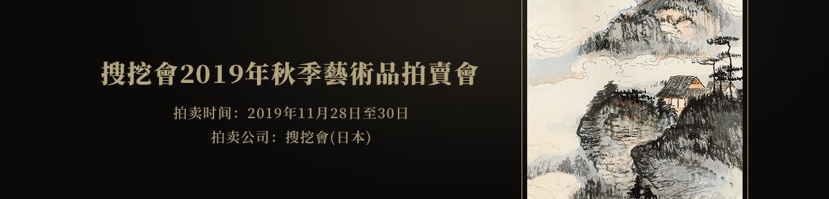 海外首页-搜挖會20191130滚动图
