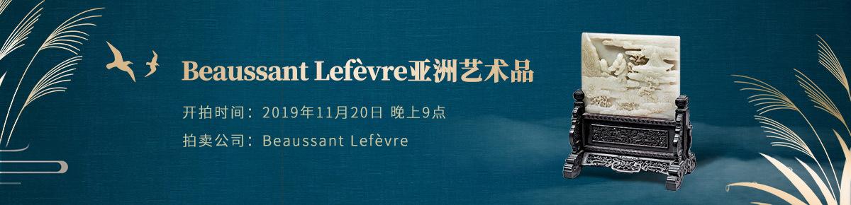 海外首页-Beaussant-Lefevre20191120滚动图