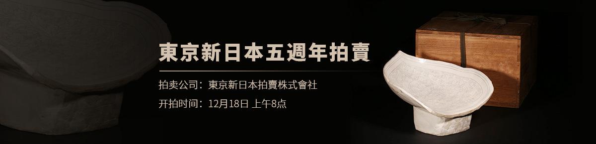 海外首页-東京新日本20191218滚动图