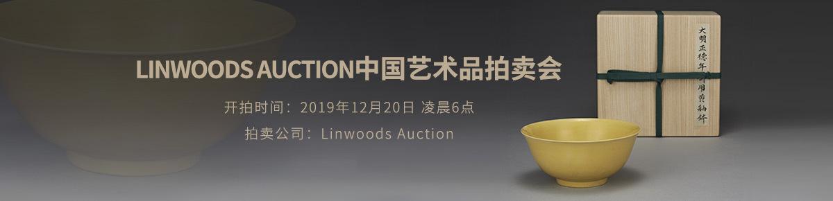 海外首页-Linwoods-Auction20191220滚动图