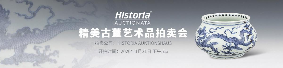 海外首页-Historia-Auktionshaus20200121滚动图
