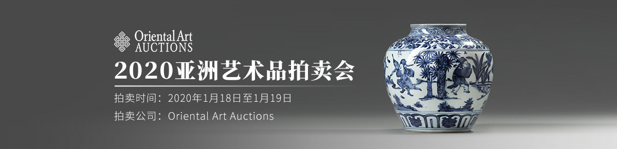 海外首页-Oriental-Art-Auctions20200119滚动图