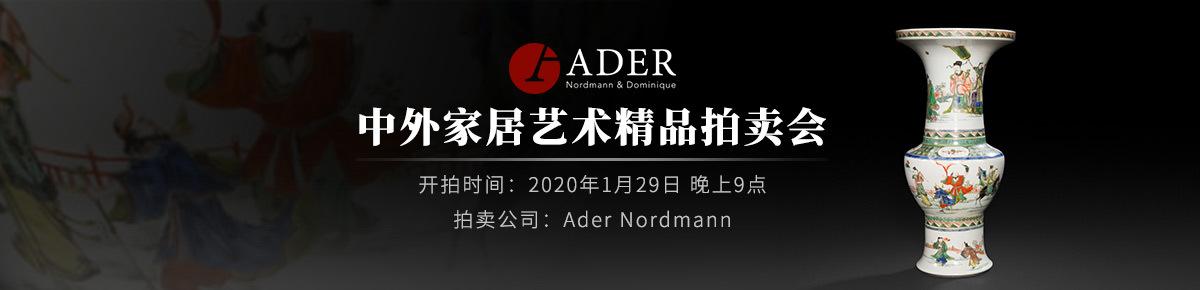 海外首页-Ader-Nordmann20200129滚动图