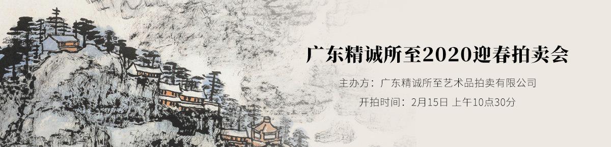 国内首页-广东精诚所至20200215滚动图