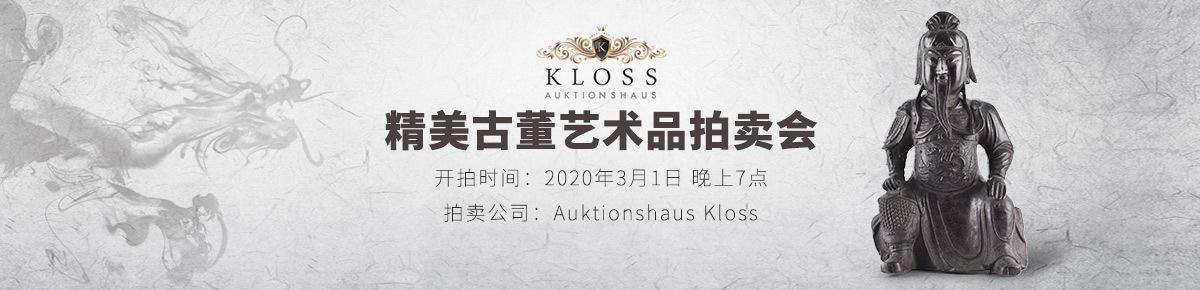 海外首页-Auktionshaus-Kloss20200301滚动图
