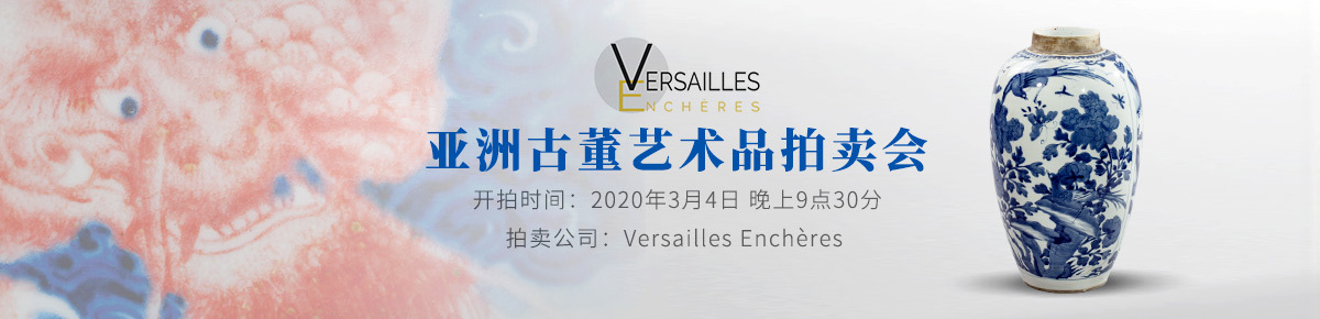 海外首页-Versailles-Encheres20200304滚动图