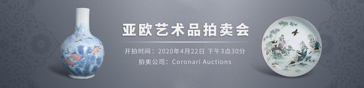海外首页-Coronari-Auctions20200422滚动图
