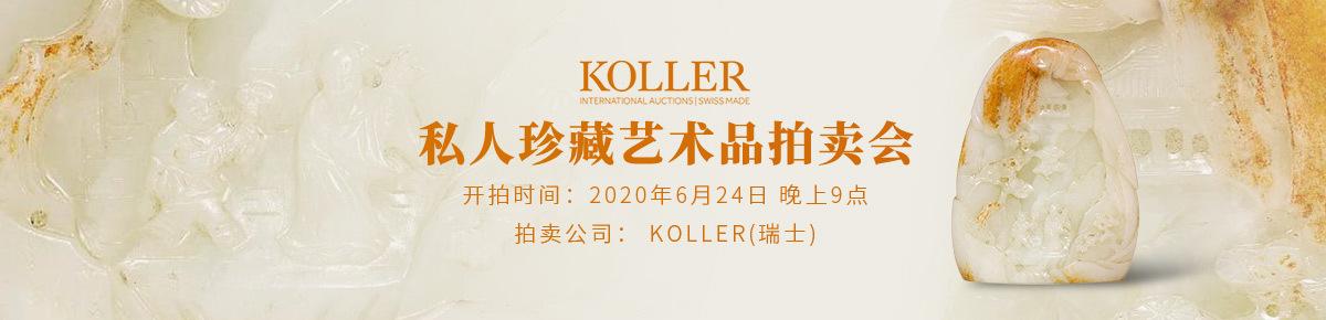 海外首页-Koller20200624滚动图1