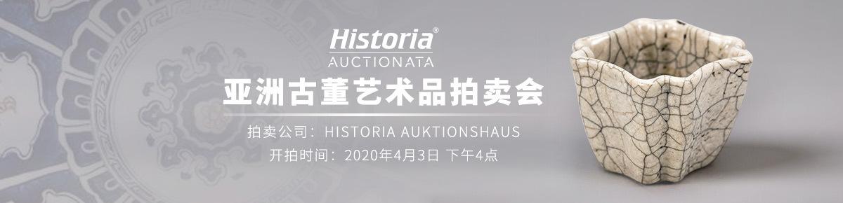 海外首页-Historia-Auktionshaus20200401滚动图