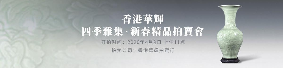 海外首页-香港華輝20200409滚动图
