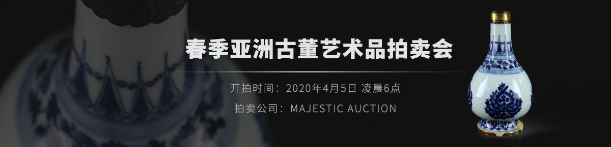 海外首页-Majestic-Auction20200405滚动图
