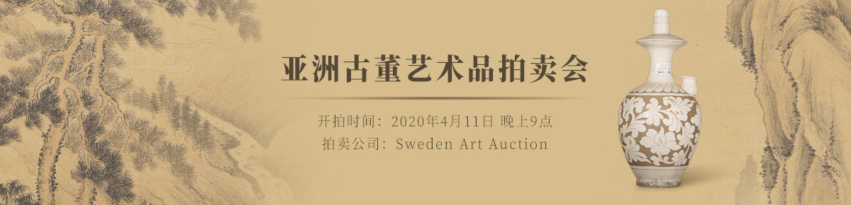 海外首页-Sweden-Art-Auction_wp_20200411