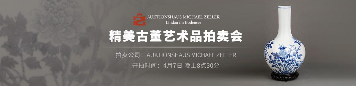 海外首页-Auktionshaus-Michael-Zeller20200407滚动图