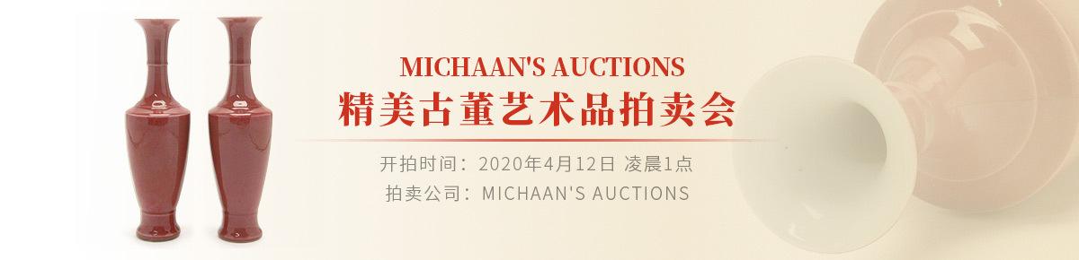 海外首页-Michaans-Auctions20200412滚动图