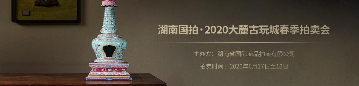 国内首页-湖南国拍20200618滚动图
