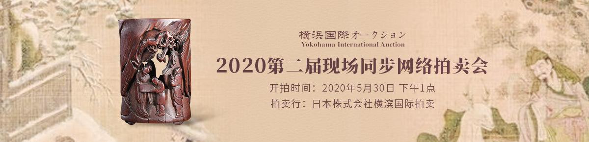 海外首页-横滨国际20200530滚动图
