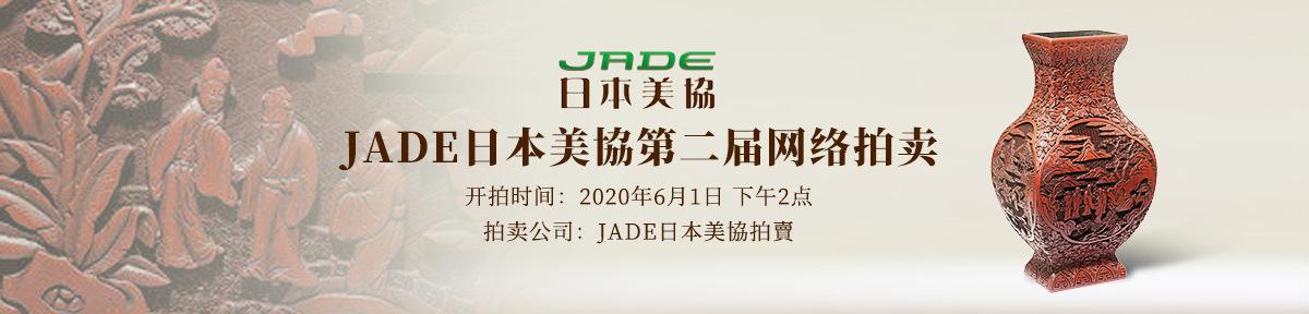 海外首页-JADE日本美協20200601滚动图