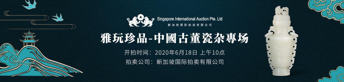 国内首页-新加坡国际20200609滚动图