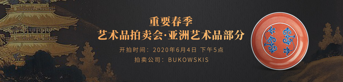 海外首页-Bukowskis20200604滚动图