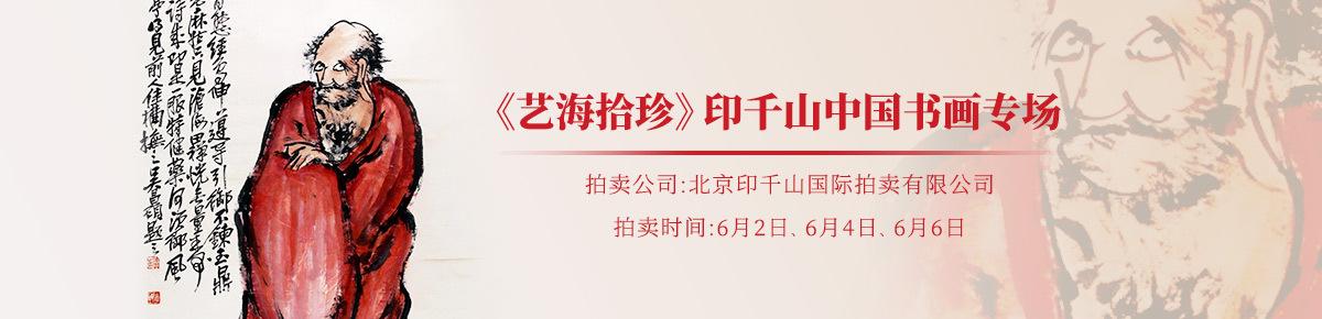 国内首页-北京印千山20200606滚动图