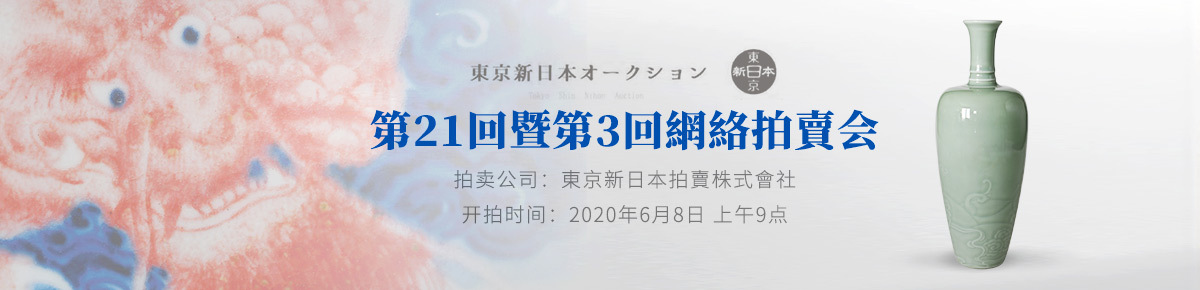 海外首页-東京新日本20200608滚动图1