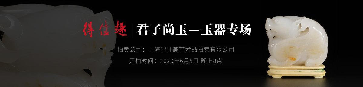 国内首页-上海得佳趣20200605滚动图