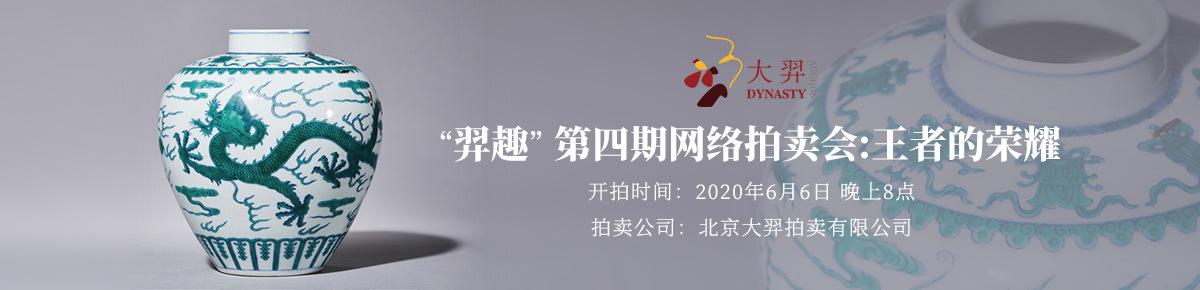 国内首页-北京大羿20200606滚动图1