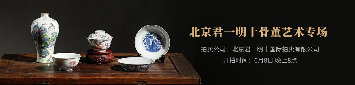 国内首页-北京君一明十20200608滚动图