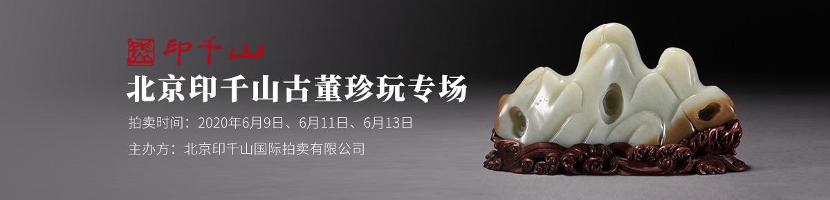 国内首页-北京印千山20200613滚动图