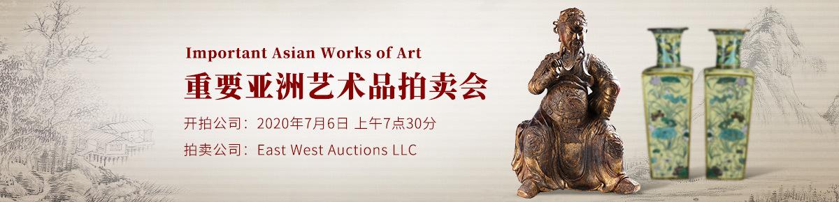 海外首页-East West Auctions20200706滚动图
