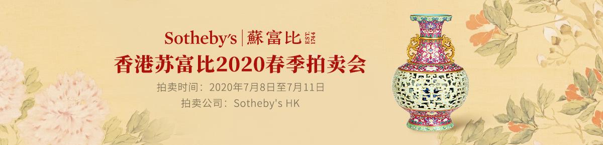 海外首页-Sothebys-HK20200711滚动图