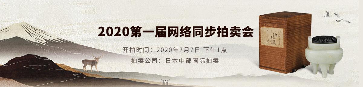 海外首页-日本中部国际20200707滚动图