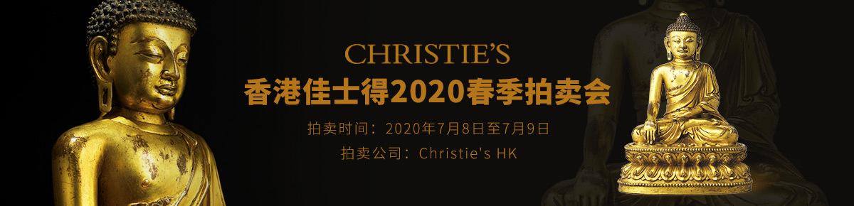 海外首页-Christies-HK20200709滚动图