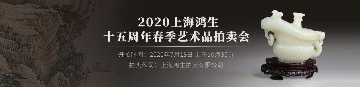 国内首页-上海鸿生20200718滚动图1