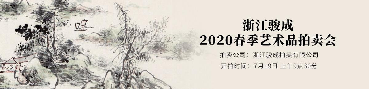 国内首页-浙江骏成20200719滚动图