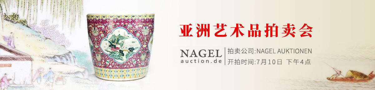 海外首页-Nagel-Auktionen20200710滚动图
