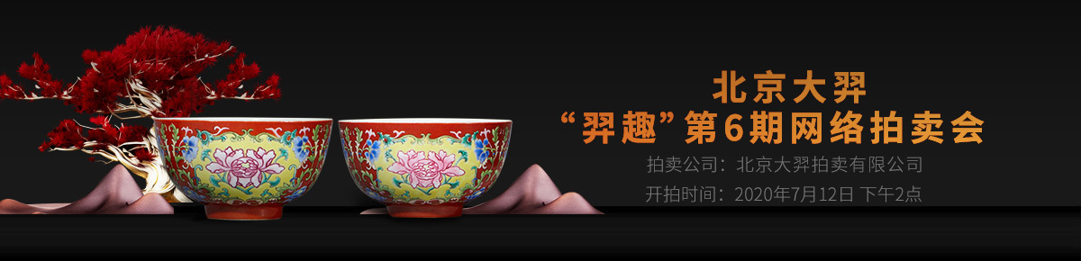 国内首页-北京大羿20200712滚动图