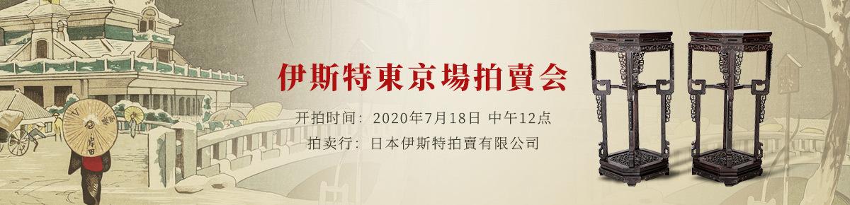 海外首页-日本伊斯特20200718滚动图