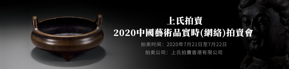 海外首页-上氏拍賣20200722滚动图