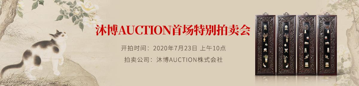 海外首页-沐博Auction20200723滚动图