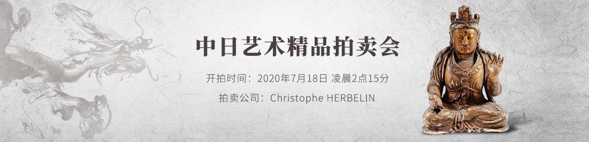 海外首页-Christophe-HERBELIN20200718滚动图